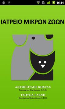 Veterinary.gr poster