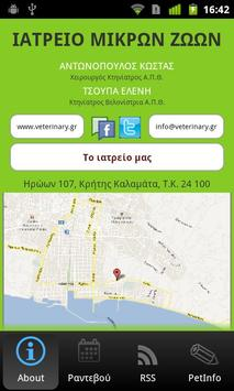 Veterinary.gr screenshot 1