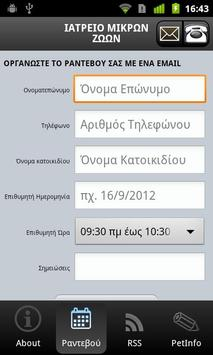Veterinary.gr screenshot 2