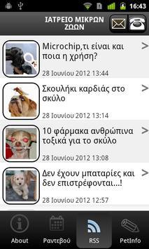 Veterinary.gr screenshot 3