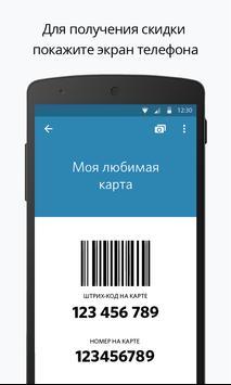 Дисконтные карты - PINbonus screenshot 1
