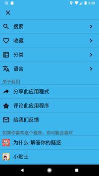 心理健康 screenshot 3