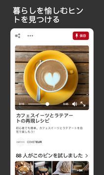 Pinterest(ピンタレスト) スクリーンショット 3