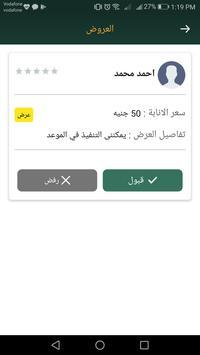 النائب الإلكتروني screenshot 5