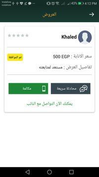 النائب الإلكتروني screenshot 6