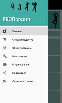 PROПорции screenshot 1