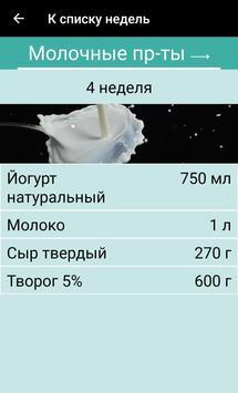 PROПорции screenshot 3