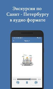 Экскурсия по Санкт-Петербургу в аудио формате poster