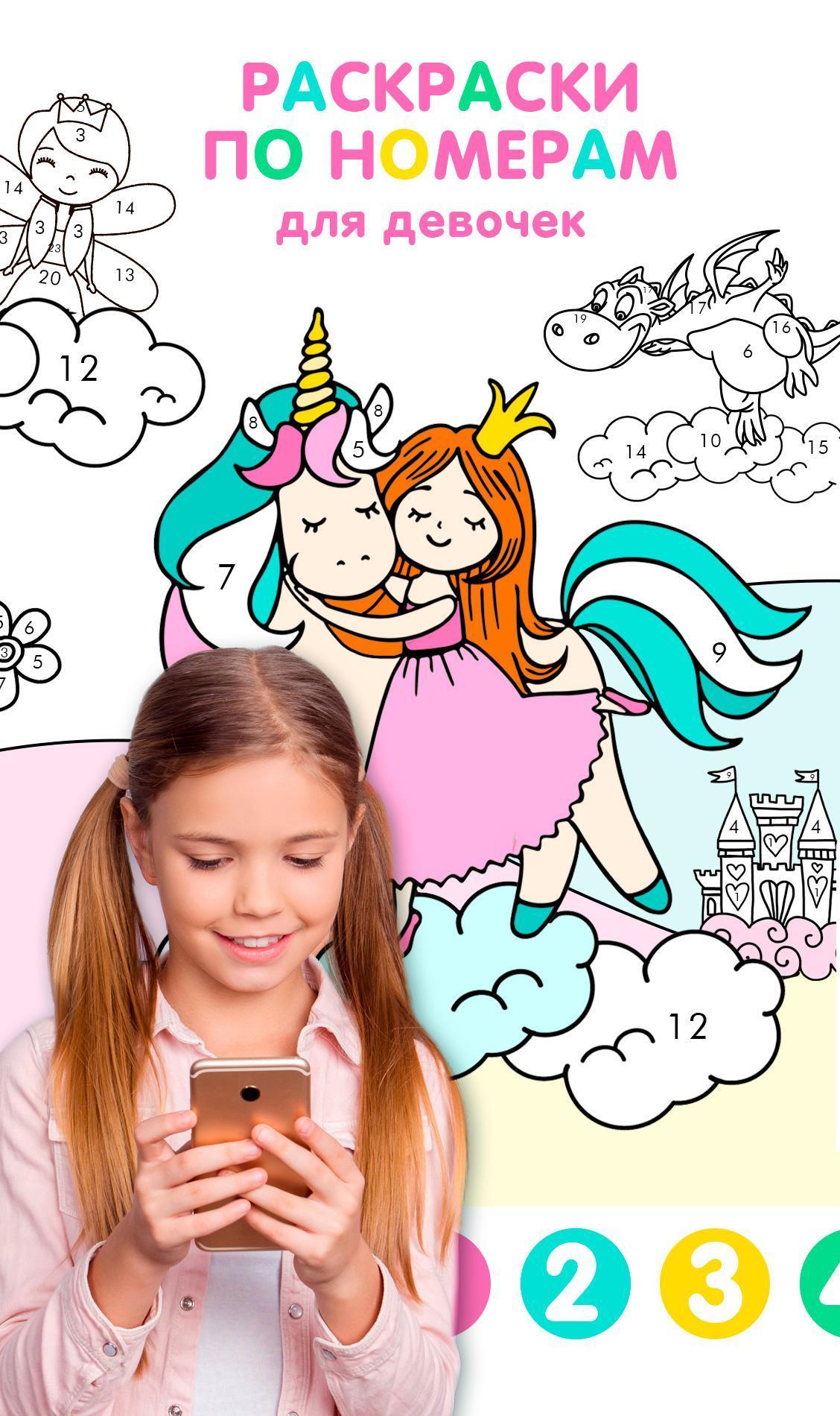 Раскраски по номерам для девочек для Андроид - скачать APK