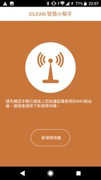 iCLEAN 智慧小幫手 screenshot 1