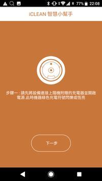 iCLEAN 智慧小幫手 screenshot 2