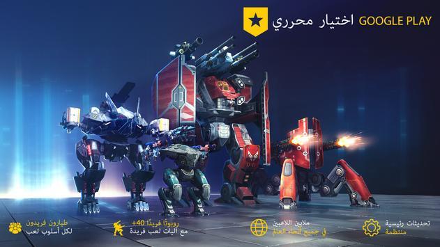 War Robots. حروب تكتيكية متعددة اللاعبين 6 ضد 6 الملصق