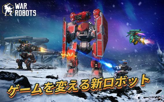 War Robots スクリーンショット 12