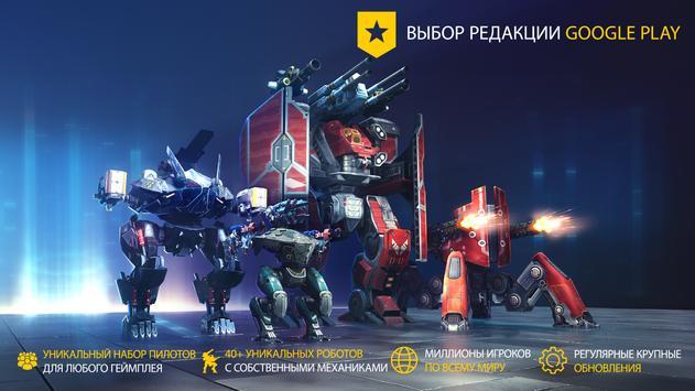 War Robots. Тактические PvP сражения 6v6 скриншот 6