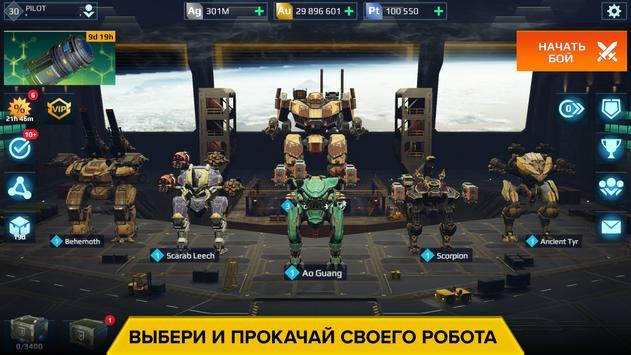 War Robots. Тактические PvP сражения 6v6 скриншот 16