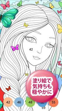 Happy Color スクリーンショット 9