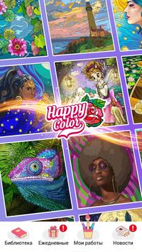 Happy Color скриншот 11