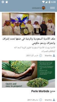 النادي السعودي للطيور المغردة screenshot 1