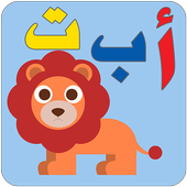 تعليم الحروف والارقام للاطفال icon