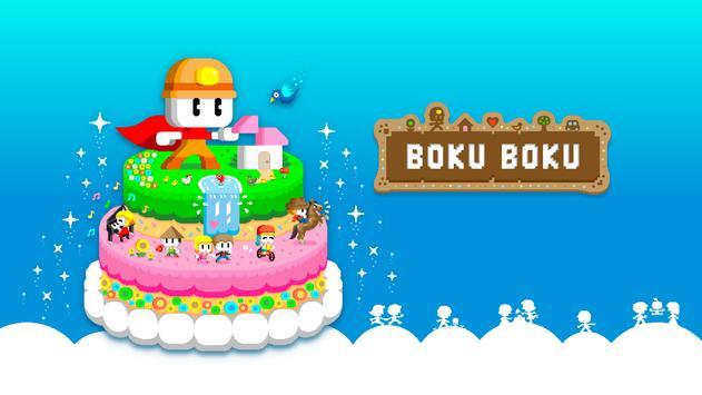 BOKU BOKU poster