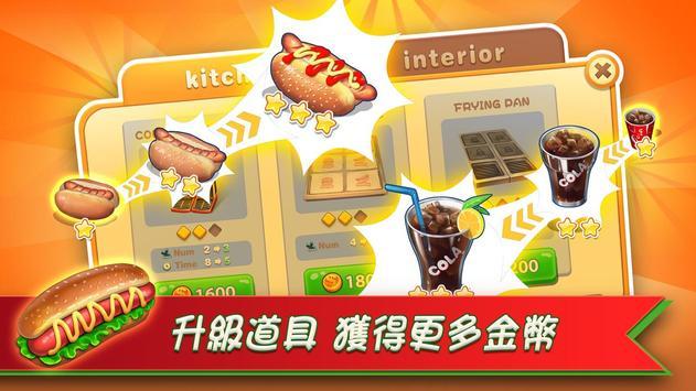 夢幻餐廳:全新美食烹飪遊戲(Happy Cooking) 截圖 10