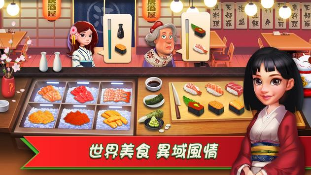 夢幻餐廳:全新美食烹飪遊戲(Happy Cooking) 截圖 1