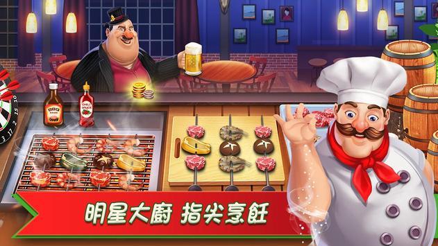 夢幻餐廳:全新美食烹飪遊戲(Happy Cooking) 截圖 2