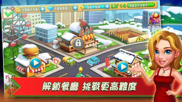 夢幻餐廳:全新美食烹飪遊戲(Happy Cooking) 截圖 3
