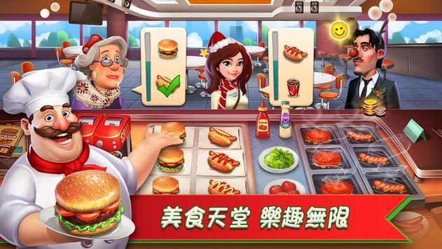 夢幻餐廳:全新美食烹飪遊戲(Happy Cooking) 截圖 6