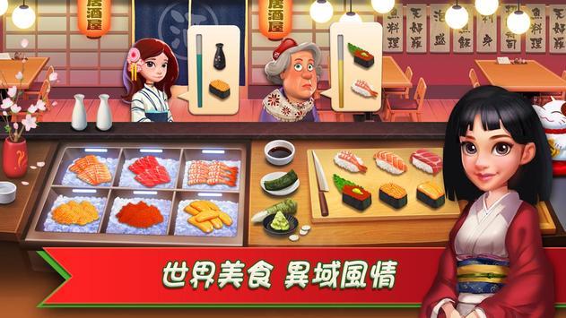 夢幻餐廳:全新美食烹飪遊戲(Happy Cooking) 截圖 8