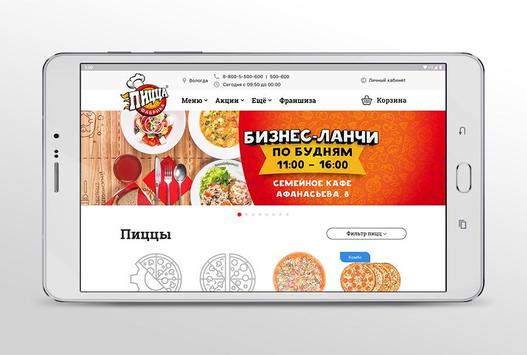 ПиццаФабрика скриншот 5