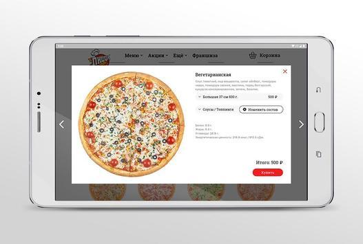 ПиццаФабрика скриншот 6
