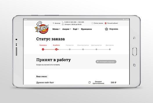 ПиццаФабрика скриншот 8