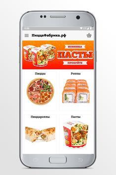 ПиццаФабрика постер