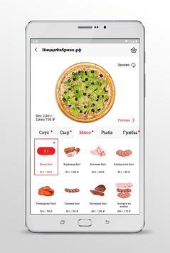 ПиццаФабрика скриншот 13