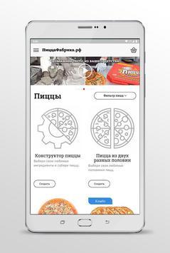 ПиццаФабрика скриншот 11