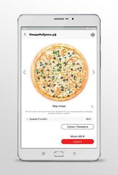 ПиццаФабрика скриншот 12