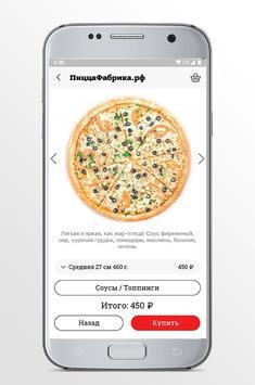 ПиццаФабрика скриншот 1