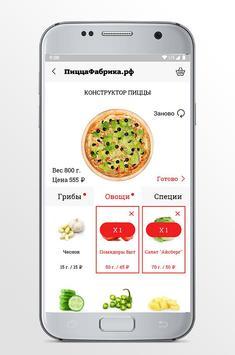 ПиццаФабрика скриншот 2
