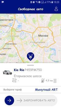 artCARS: Каршеринг в Подольске и Домодедово screenshot 1
