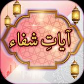 Ayat e Shifa – Quran Sy Ilaj in Urdu icon