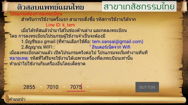 ติวเภสัชPro скриншот 1