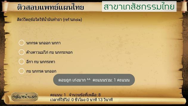 ติวเภสัชPro скриншот 2