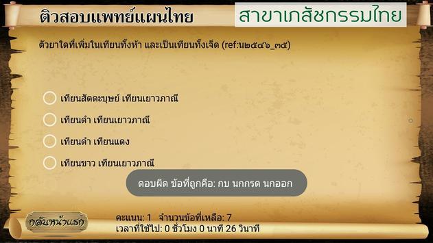 ติวเภสัชPro скриншот 4