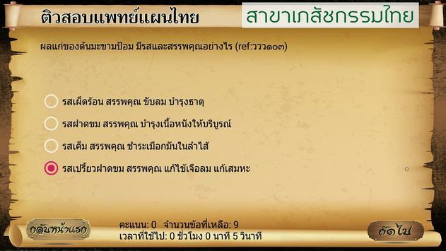 ติวเภสัชPro скриншот 5