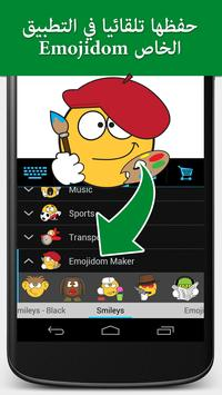 Emojidom Smiley & Emoji Maker تصوير الشاشة 12