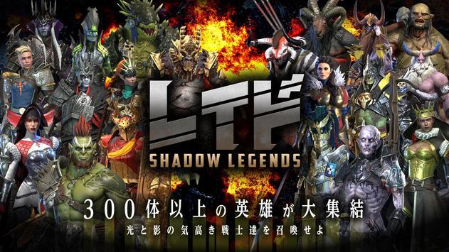 レイド Shadow Legends ポスター