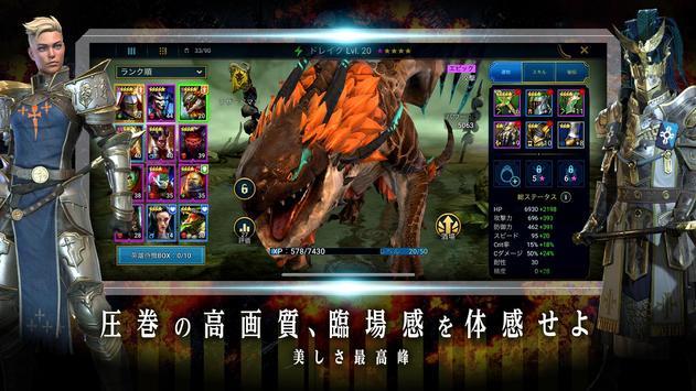 レイド Shadow Legends スクリーンショット 8