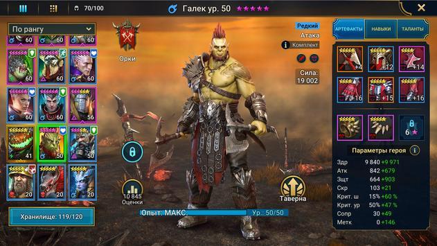 RAID: Shadow Legends скриншот 22