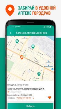 Аптеки ГОРЗДРАВ скриншот 3